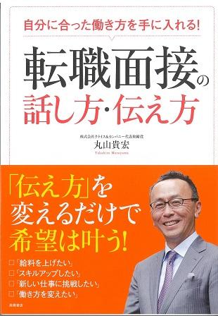 maruyama_book4.jpg