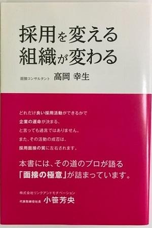 takaoka_book1.jpg